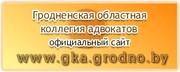 Адвокаты в Гродно;  Юридическая помощь физическим и юридическим лицам